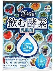 【2箱セット】ユニマットリケン ぎゅっと濃縮 飲む酵素 乳酸菌 15gx14包