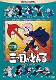 三つ目がとおる DVD-BOX II[DVD]