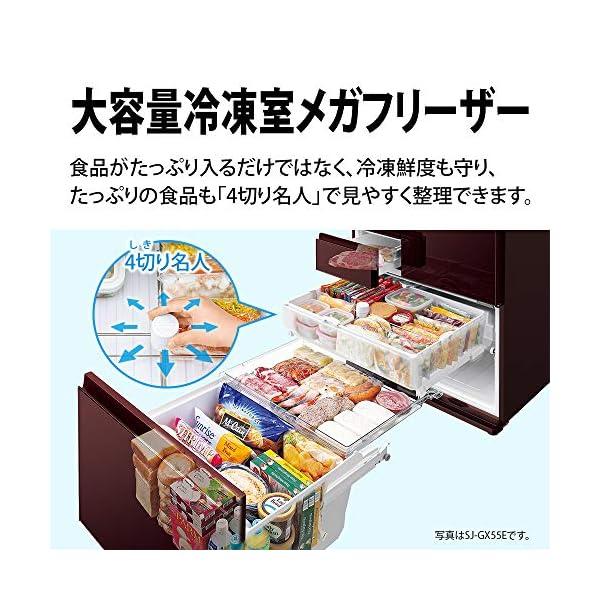 シャープ SHARP プラズマクラスター冷蔵庫...の紹介画像5