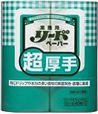 【業務用】リードペーパー 調理ペーパー 超厚手中サイズ 40枚×2ロール