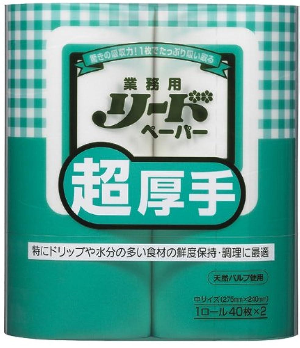おなじみの無一文牛【業務用】リードペーパー 調理ペーパー 超厚手中サイズ 40枚×2ロール