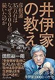 井伊家の教え ―彦根藩35万石はなぜ300年続いたのか