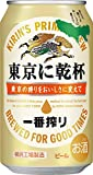 一番搾り 東京に乾杯 350ml×24本