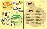 ペープサート大百科: たっぷりよくばり35作品 (ひかりのくに保育ブックス) 画像