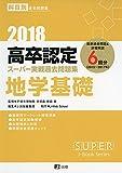 2018高卒認定スーパー実戦過去問題集 地学基礎