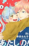 あたしの! 4 (マーガレットコミックス)