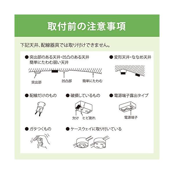 NEC LEDシーリングライト LIFELE...の紹介画像12