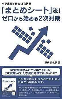 [野網 美帆子]の「まとめシート」流!ゼロから始める2次対策: 中小企業診断士2次試験対策
