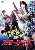スリー・キラーズ[DVD]