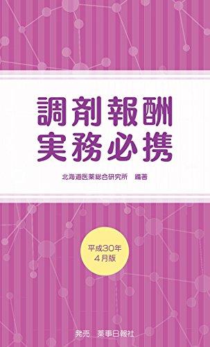 調剤報酬実務必携 (平成30年4月版)