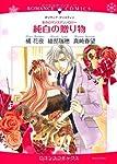 純白の贈り物―冬のロマンスアンソロジー (エメラルドコミックス ロマンスコミックス)