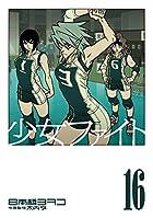 少女ファイト 第16巻