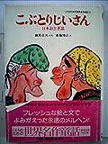 こぶとりじいさん―日本おとぎ話 (1980年) (こどものための世界名作童話)
