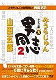 みうらじゅん&山田五郎の男同志2 ライブ版Vol.3[DVD]