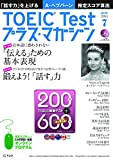 TOEIC Test(トーイック テスト)プラス・マガジン 2014年 07月号