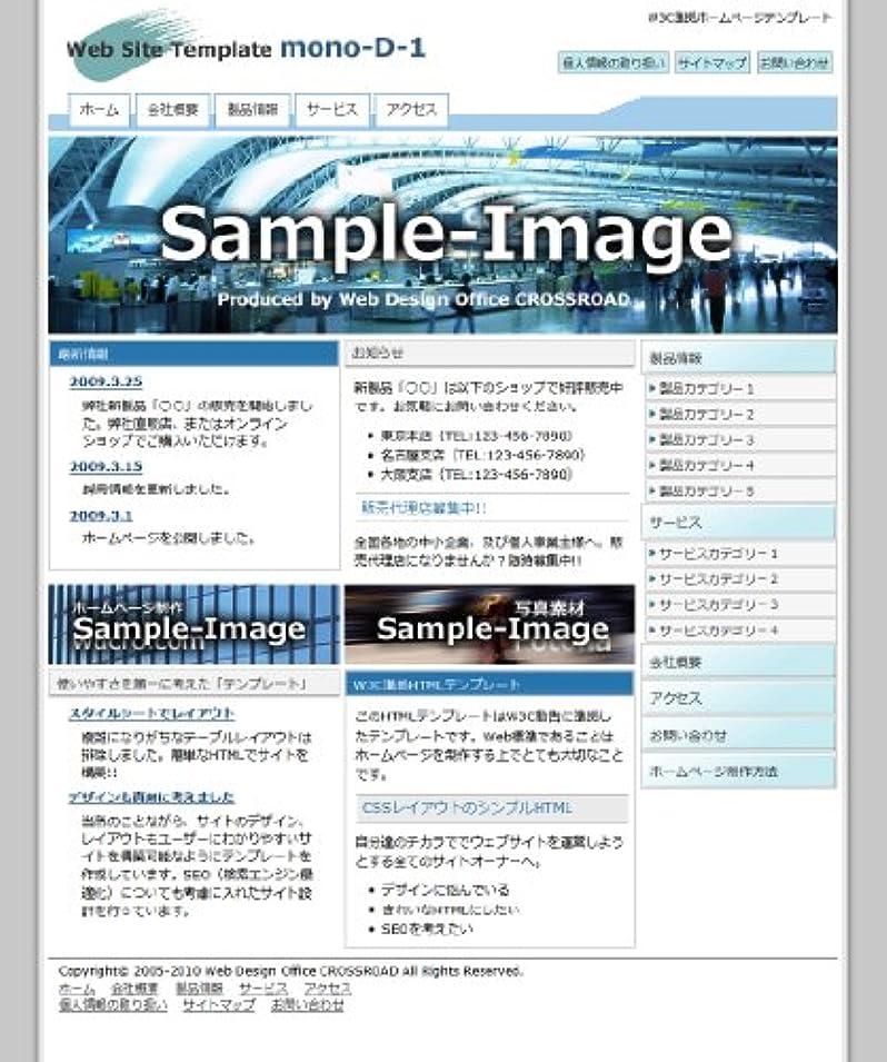 HTMLテンプレート(mono-D-1) [ダウンロード]
