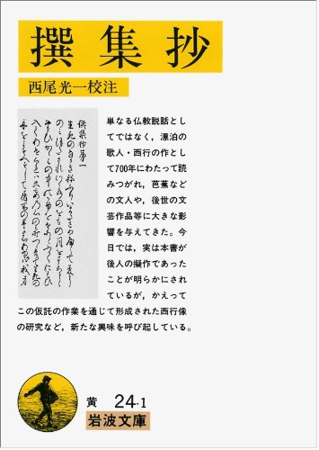撰集抄 (岩波文庫)