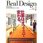 Real Design (リアル・デザイン) 2007年 03月号 [雑誌]