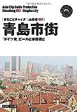 山東省003青島市街 ~「ドイツ発」ビールと赤屋根と[モノクロノートブック版] (まちごとチャイナ)
