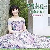 水森かおり<br />歌謡紀行17〜水に咲く花・支笏湖へ〜(初回限定盤)