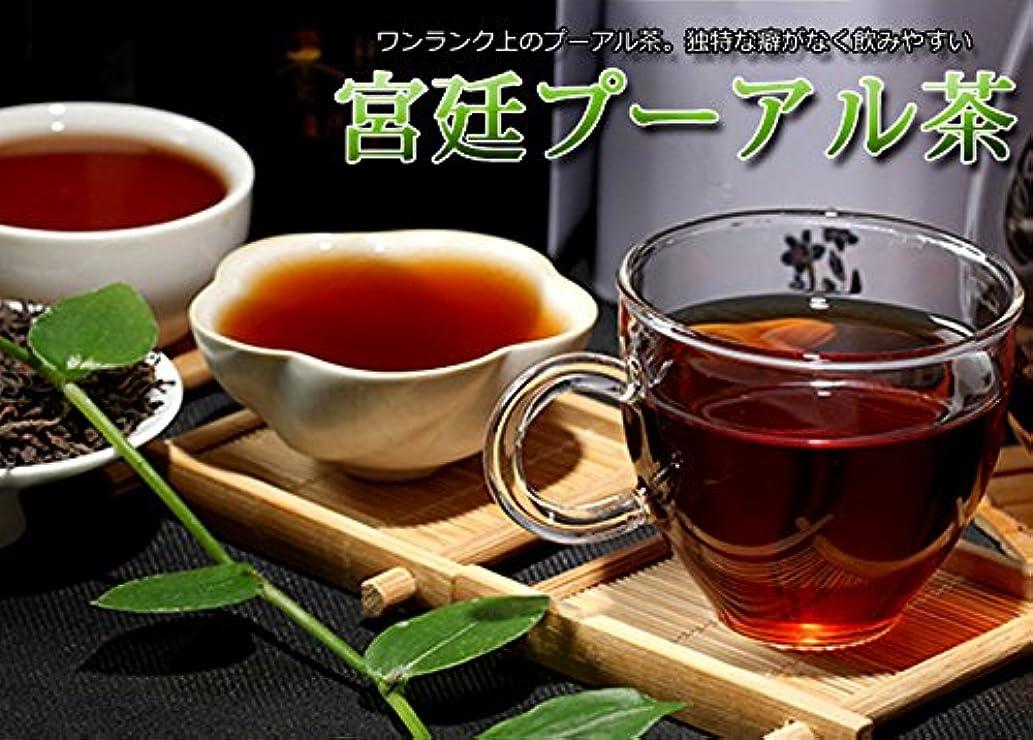 例砲撃加害者中国茶 黒茶【熟茶 プーアル茶 散茶(宮廷) 200g】プーアール茶