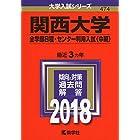 関西大学(全学部日程・センター利用入試〈中期〉) (2018年版大学入試シリーズ)