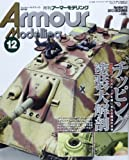 Armour Modelling (アーマーモデリング) 2013年 12月号 [雑誌]