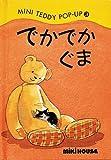 でかでかぐま (Mini teddy pop‐up (3))