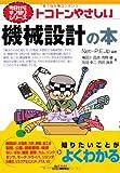 トコトンやさしい機械設計の本 (今日からモノ知りシリーズ)