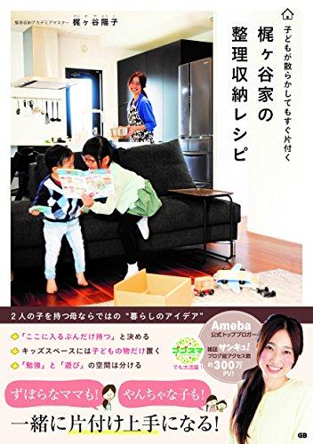 子どもが散らかしてもすぐ片付く梶ヶ谷家の整理収納レシピの詳細を見る