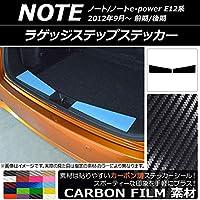 AP ラゲッジステップステッカー カーボン調 ニッサン ノート/ノートe-power E12系 前期/後期 2012年09月~ シルバー AP-CF3355-SI 入数:1セット(2枚)