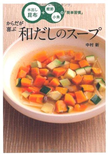 からだが喜ぶ和だしのスープ 水出し昆布+鰹節・小魚の「簡単習慣」の詳細を見る