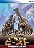BBC ウォーキング with ビースト -恐竜絶滅後の世界- I [DVD]