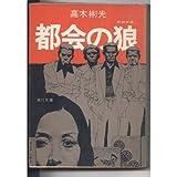都会の狼 (角川文庫 緑 338-16)