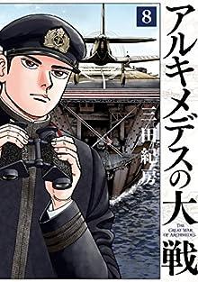 [三田紀房] アルキメデスの大戦 第01-08巻