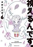 視えるんです。(1) (HONKOWAコミックス)