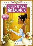 プリンセスと魔法のキス (ディズニー名作ゴールド絵本) (ディズニーゴールド絵本)