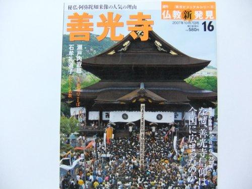 週刊 仏教新発見 16 善光寺 (朝日ビジュアルシリーズ)