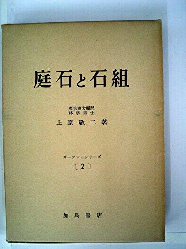 庭石と石組 (1958年) (ガーデン・シリーズ〈第2〉)