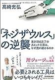 日本実業出版社 髙崎 充弘 「ネジザウルス」の逆襲 累計250万丁の大ヒット工具は、なぜ売れ続けるのかの画像