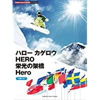 ピアノミニアルバム ハロー カゲロウ/HERO/栄光の架橋/Hero (中級ソロ)