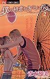 僕の初恋をキミに捧ぐ(2) (フラワーコミックス)