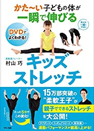 かた~い子どもの体が一瞬で伸びるキッズストレッチ (DVDでよくわかる)
