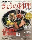 NHKきょうの料理 2017年12月号 [雑誌] (NHKテキスト)