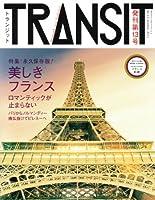 TRANSIT(トランジット)13号 永久保存版! 美しきフランスの浪漫 (講談社 Mook(J))