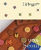 ことりっぷ 海外版 ソウル (旅行ガイド)