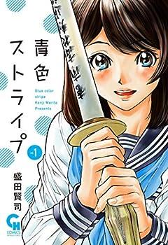 青色ストライプ (1) (ニチブンコミックス)