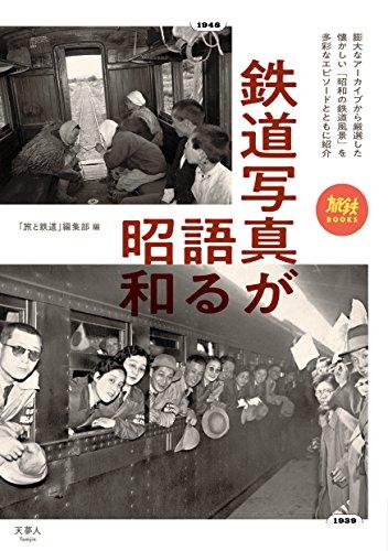 鉄道写真が語る昭和 (旅鉄BOOKS) -
