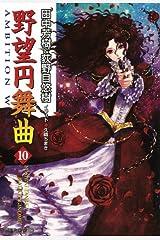 野望円舞曲 10 (徳間デュアル文庫) Kindle版