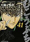むこうぶち 41 (近代麻雀コミックス)